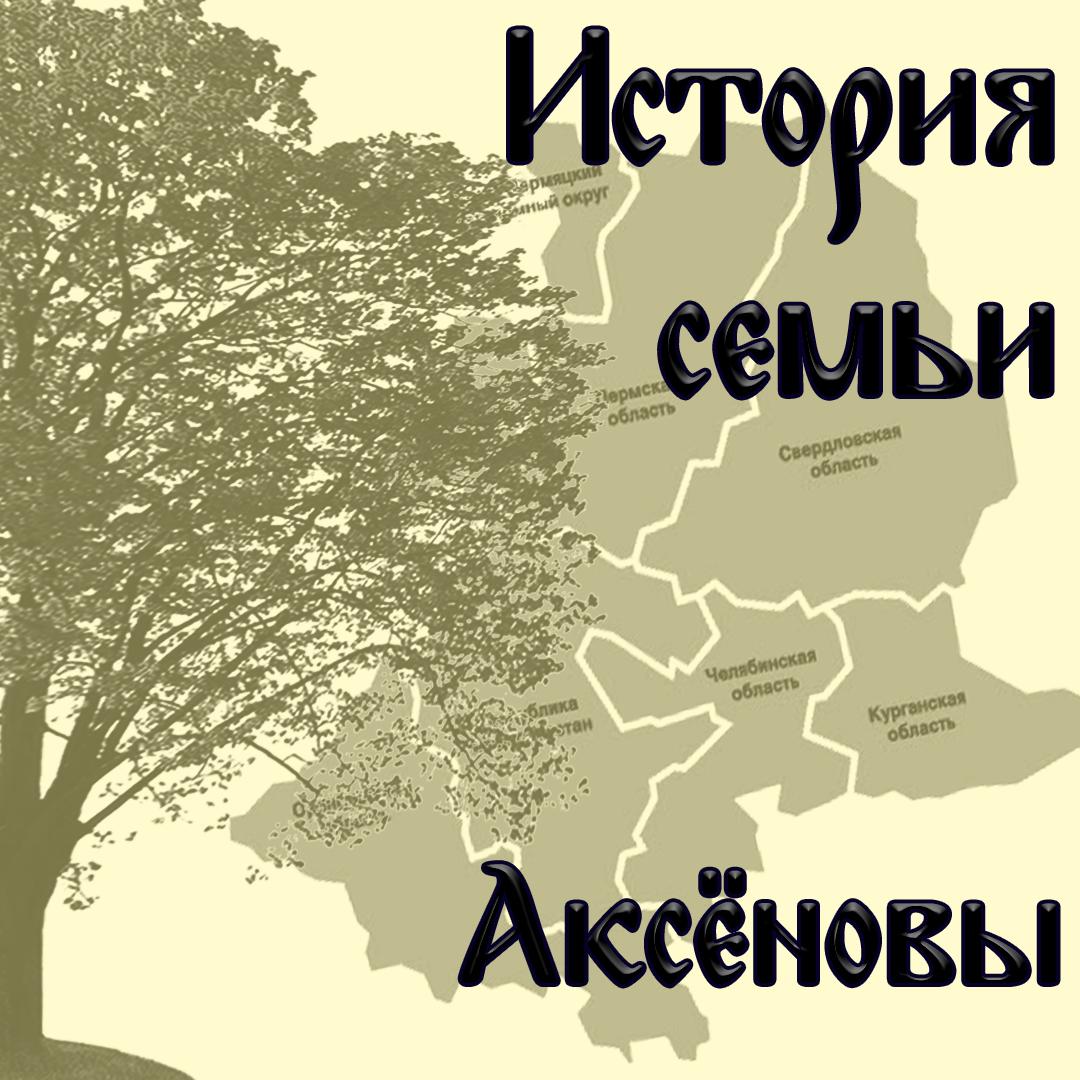 История рода Аксеновых родословная