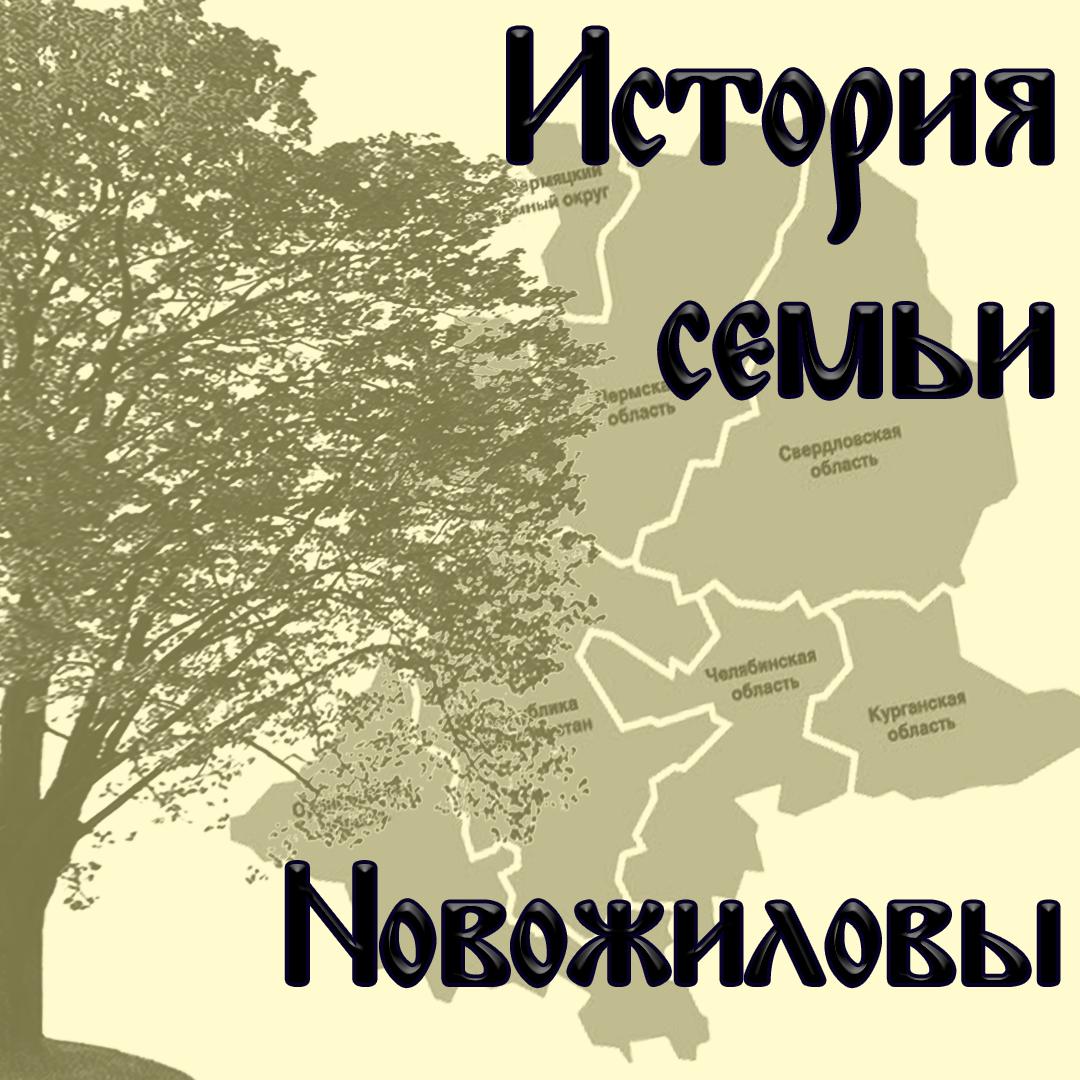 История рода Новожиловых родословная
