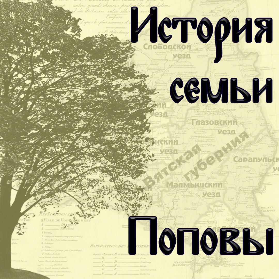 История рода Поповых родословная