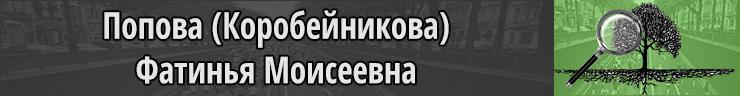 Коробеникова Попова Фатинья Моисеевна