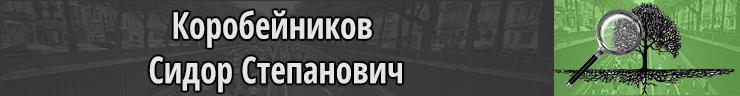 Коробейников Сидор Степанович