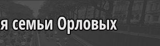 история семьи Орловых