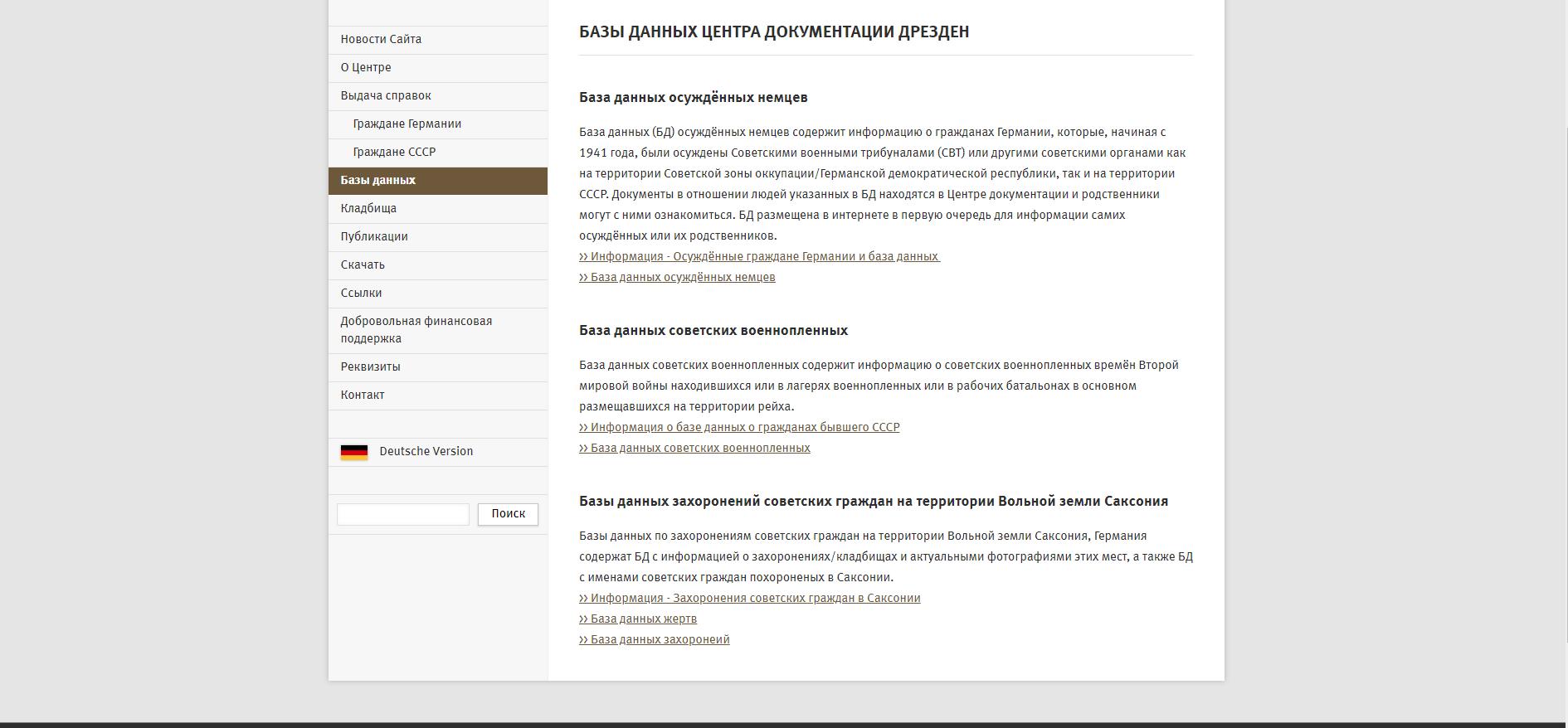 dokst.ru – Базы данных со сведениями о погибших в плену на территории Германии; найти участника войны