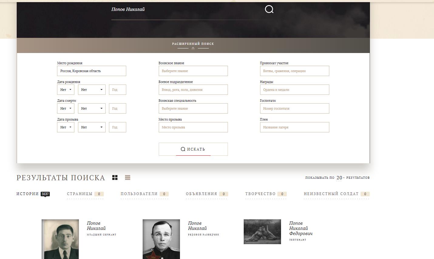 Сайт moypolk.ru  Бессмертный полк, который создают потомки участников Великой отечественной войны.