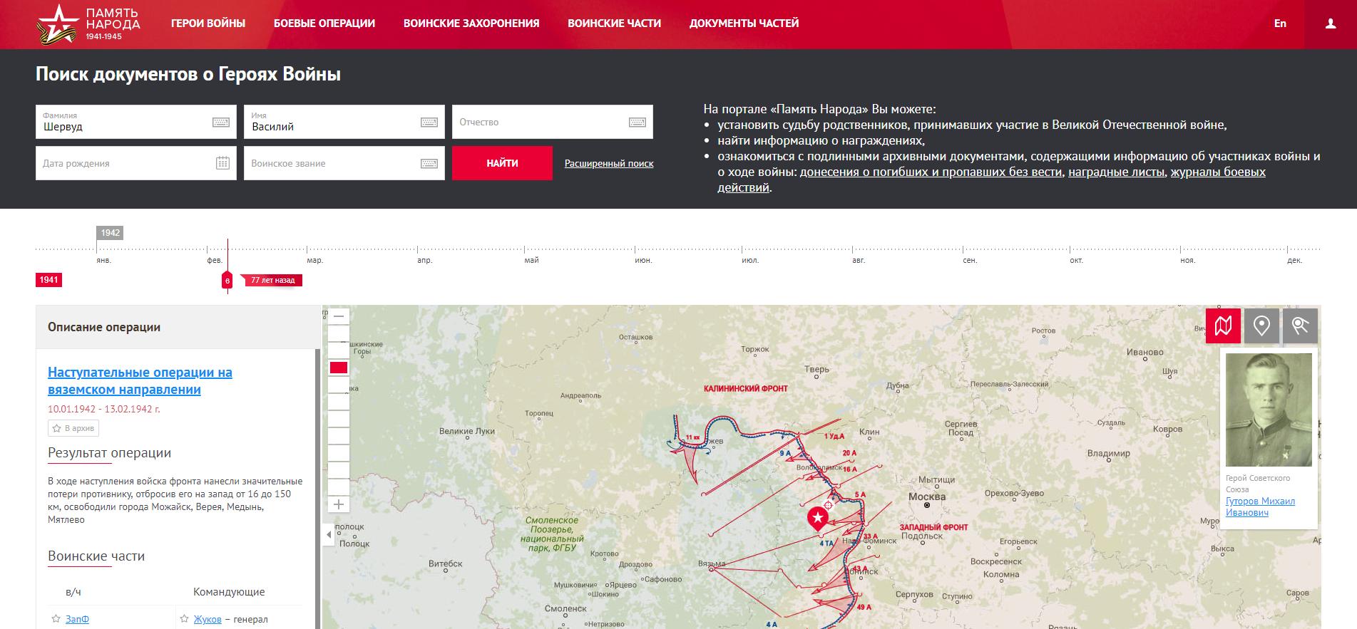 Сайт  pamyat-naroda.ru  Поиск по приказам о награждениях, солдатские захоронения.