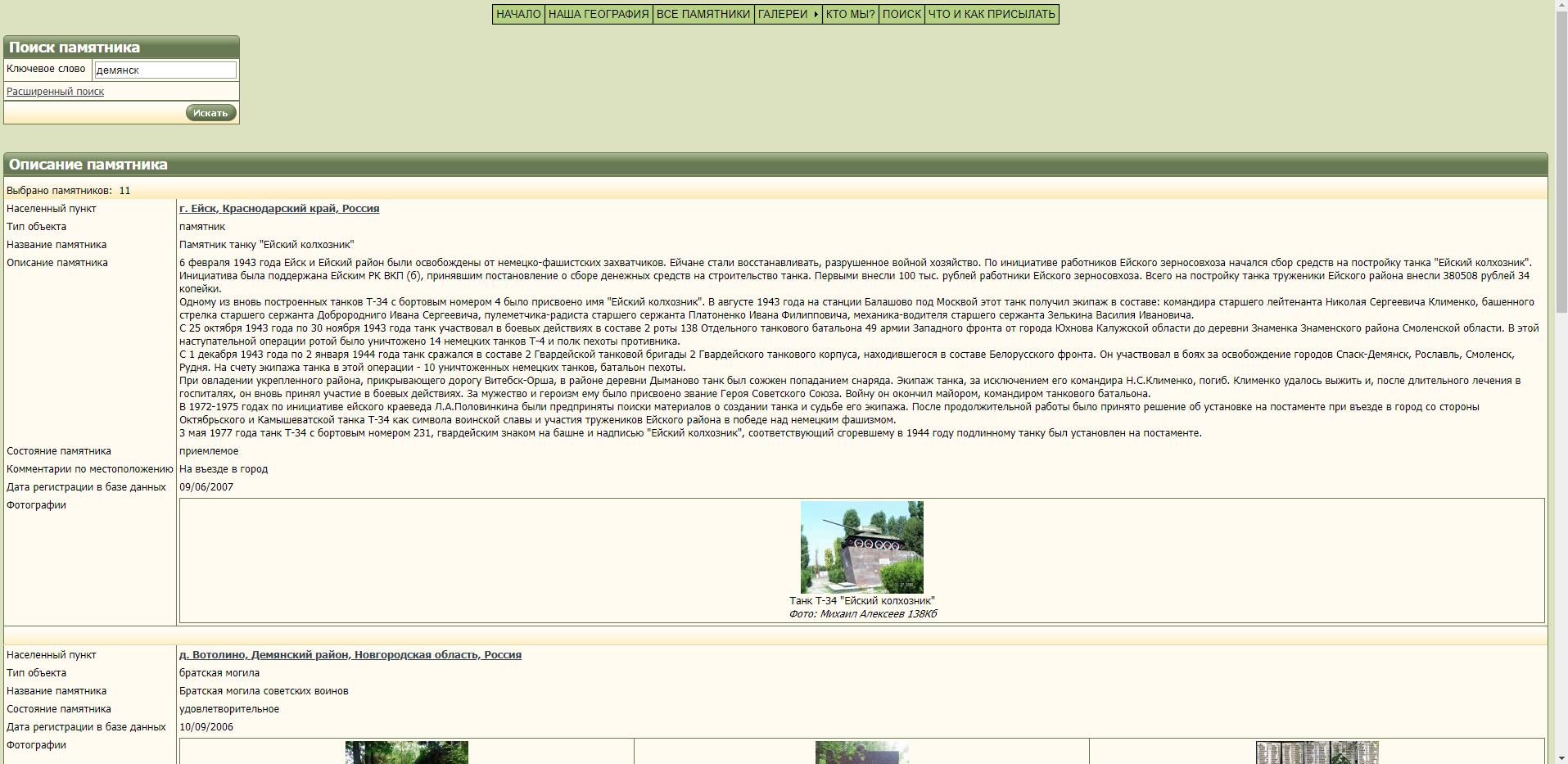 Сайт pomnite-nas.ru   фотографии и описания воинских захоронений. Великой отечественной войны