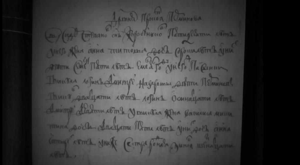 Сидор Степанов Коробейников с женой-вдовой и пасынками. 1710 год, Вятская губерния. примак