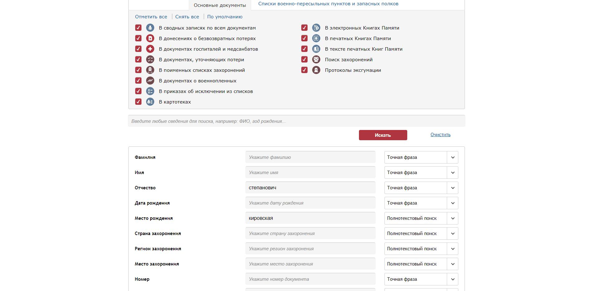 Сайт obd-memorial.ru  Погибшие и пропавшие без вести Вов