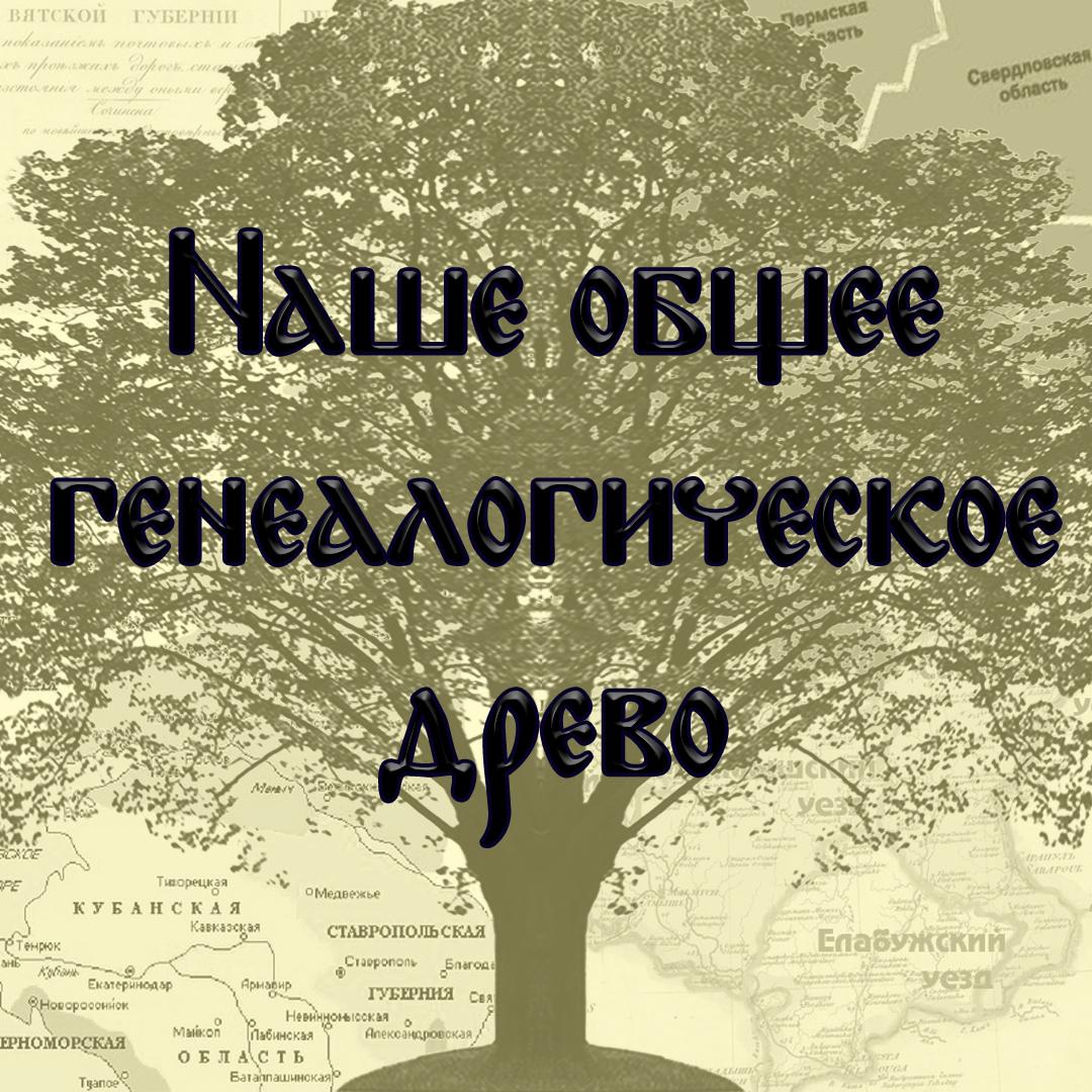 общее генеалогическое древо