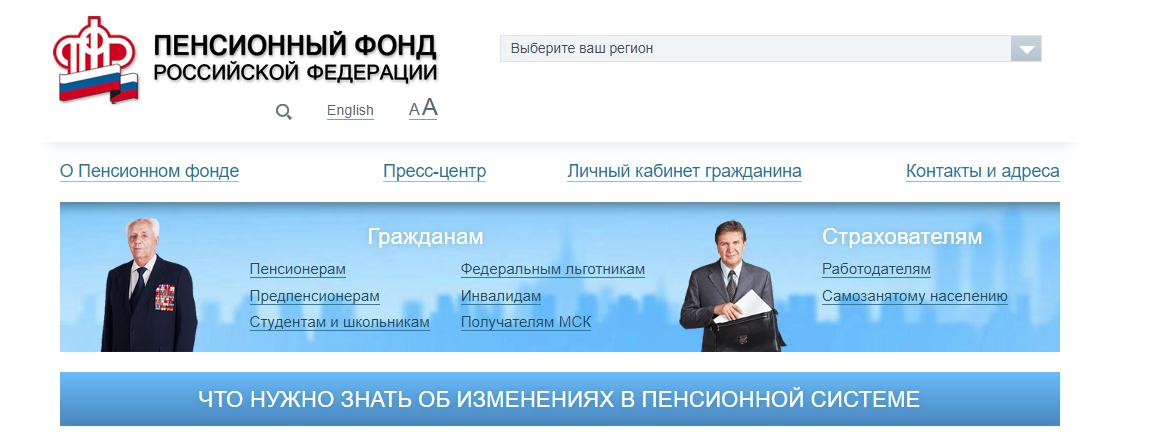 Омск пенсионный фонд ленинского района личный кабинет пенсионный фонд россии пермь личный кабинет