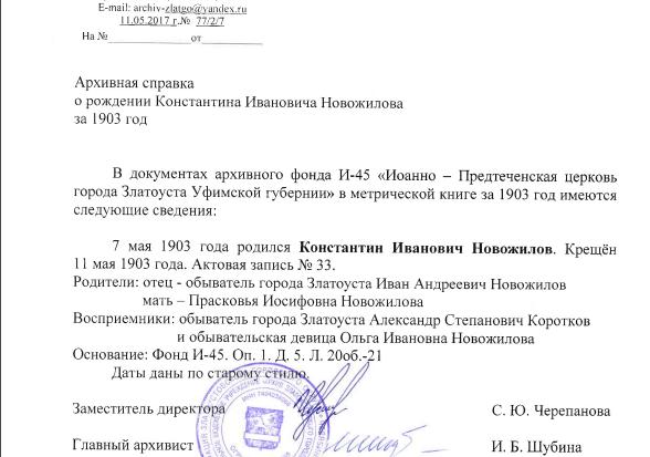 Архивная справка о рождении Константина Ивановича Новожилова в 1903 году Златоуст. Составить запрос в архив