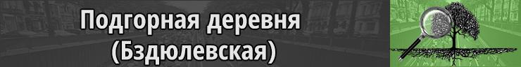 Подгорная деревня (Бздюлевская)