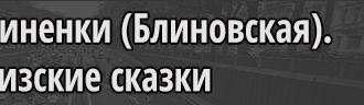 Деревня Блиненки (Блиновская)