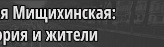 Деревня Мищихинская история и жители