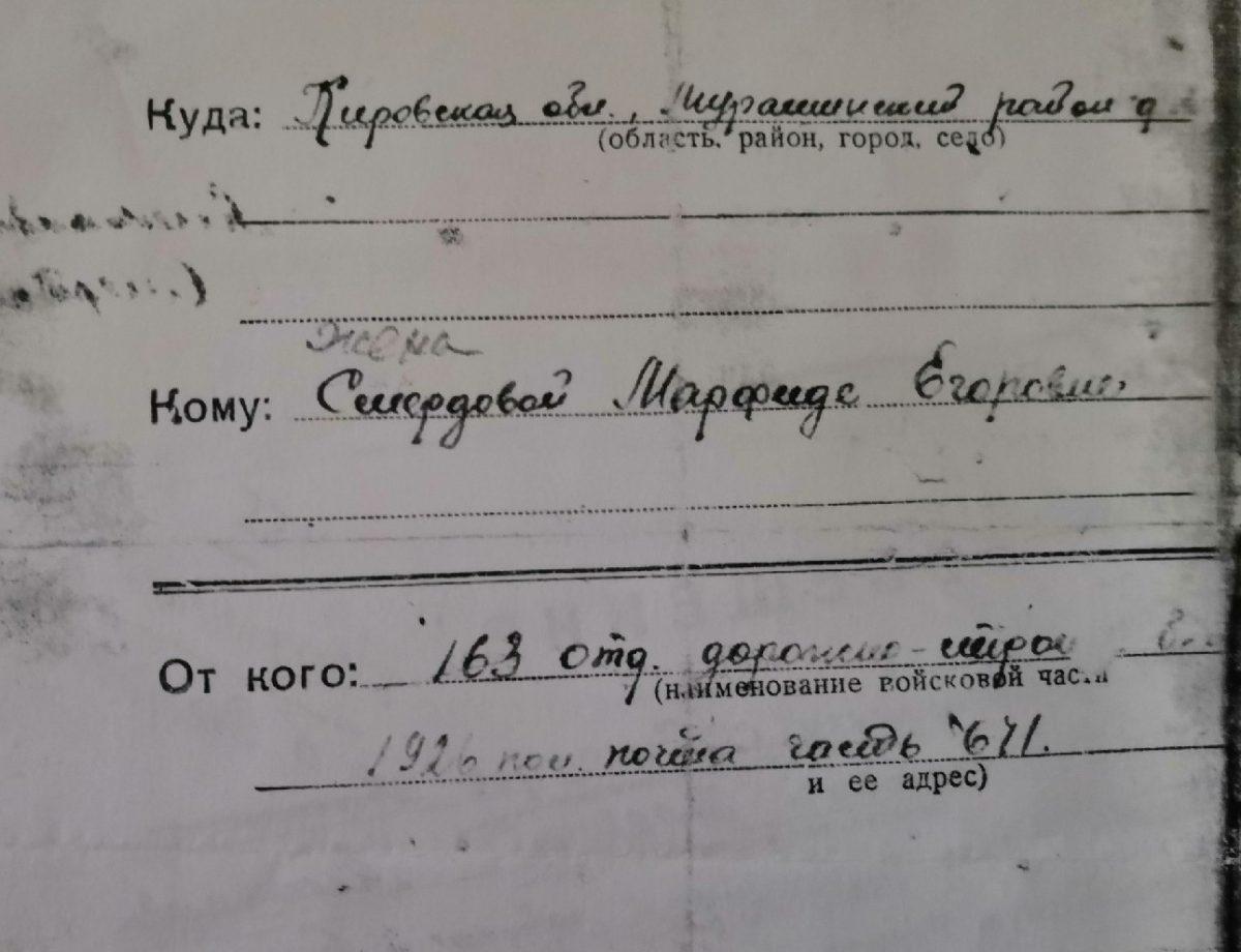 Извещение о гибели Смердова Алексея Александровича, 1943 год