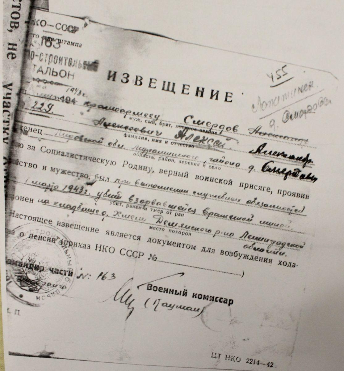 Извещение о гибели Смердова Алексея Александровича
