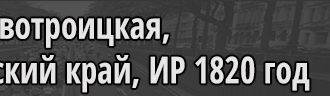 Новотроицкая, Ставропольский уезд, Кавказский край исповедная роспись 1820 год