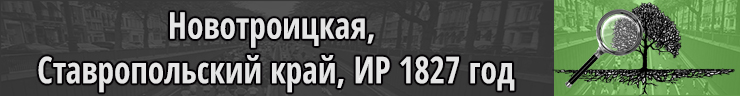 Новотроицкая, Ставропольский уезд, Кавказский край исповедная роспись 1827 год
