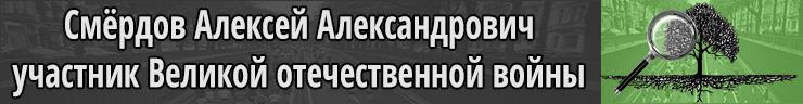 Смердов Алексей Александрович участник Великой отечественной войны