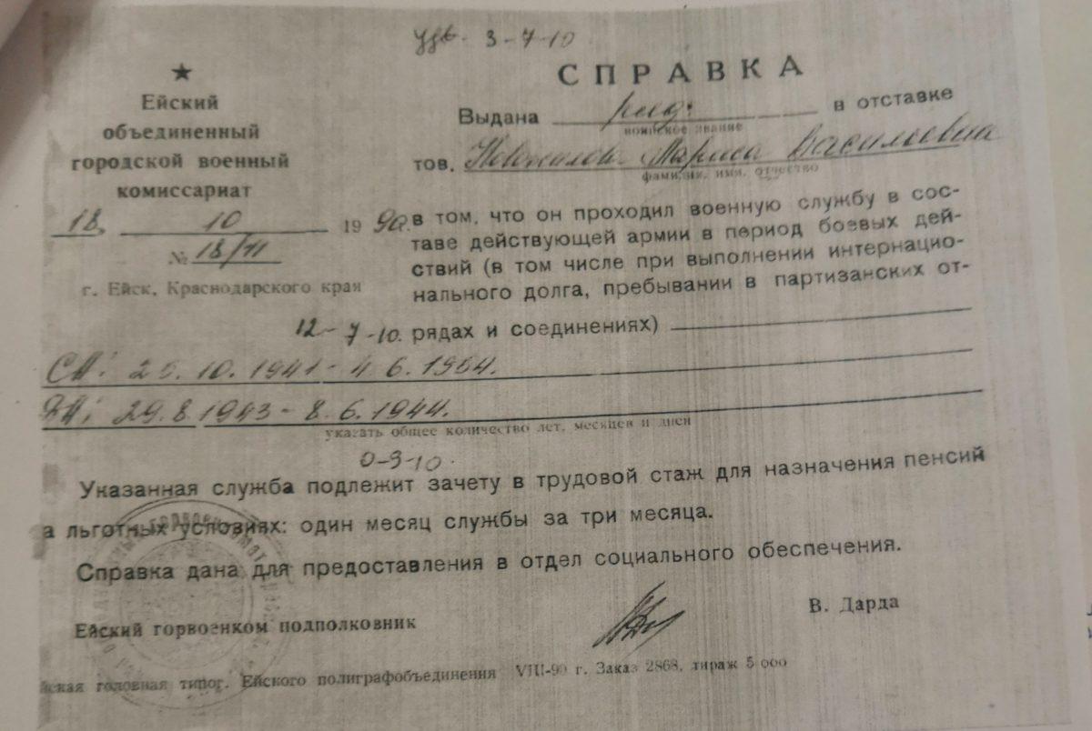 Справка из пенсионного дела Новожиловой Шервуд Ларисы Васильевны, выданная военкоматом города Ейск