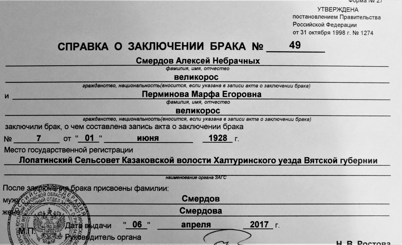 Справка о браке по форме 27 Смердов Алексей Небрачных и Перминова Марфита Егоровна 1.06.1928