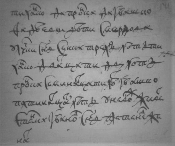 Переписная книга 1646 год,  Фаддеевы дети Смердовы