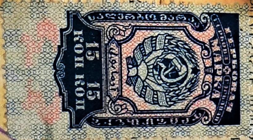 Гербовая марка, которую клеили в книги загс или свидетельства о рождении
