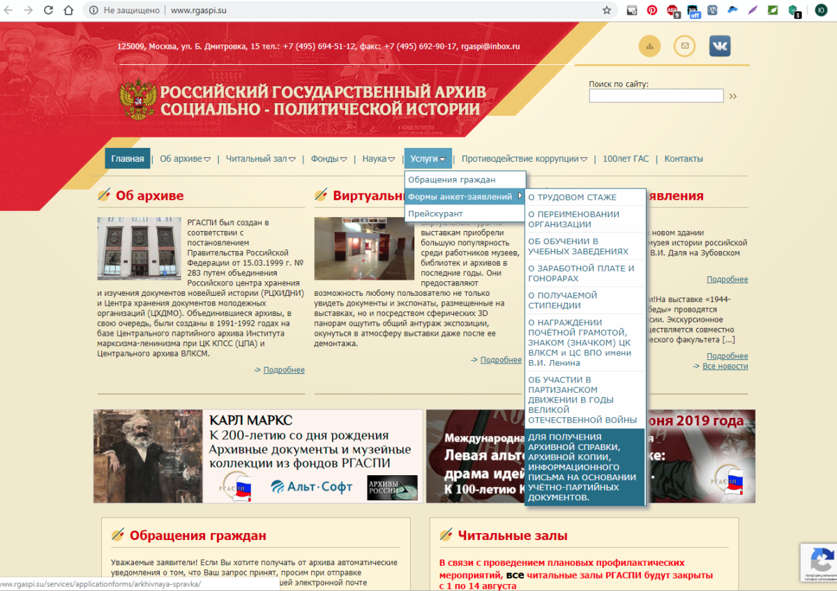 Главная страница сайта Российского государственного архива социально-политической истории.
