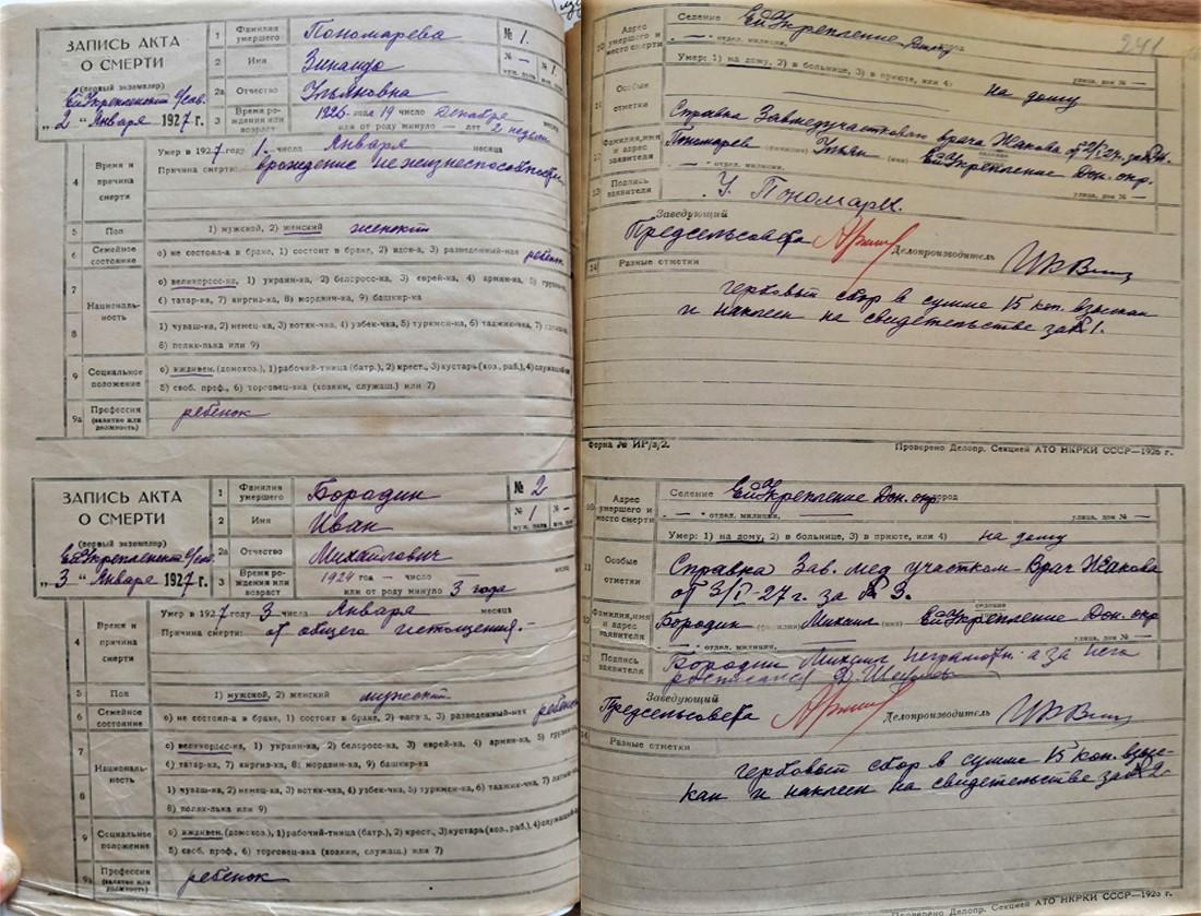 Книга загс о смерти Ейское укрепление 1927 год Пономарев и Бородин