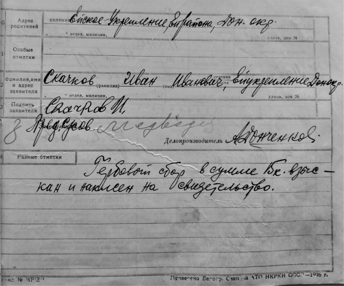 Книги ЗАГС о рождении 1927 год Ейское укрепление Встречаются фамилии Скачков вторая часть формы