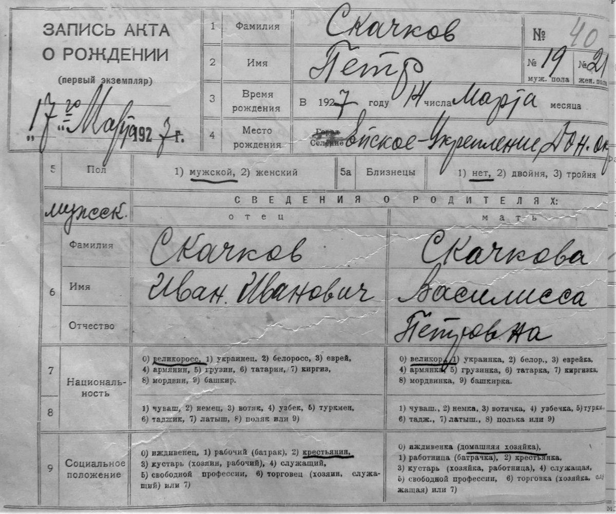 Книги ЗАГС о рождении 1927 год Ейское укрепление Встречаются фамилии Скачков пример