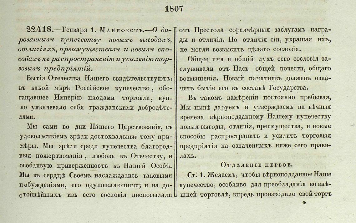 Манифест о купечестве 1 января 1807 года