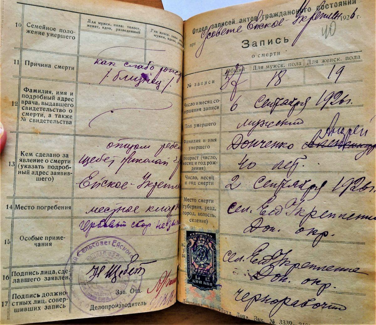Разворот книги ЗАГС о смерти 1926 года с гербовой маркой