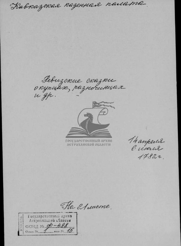 Ревизская сказка о купцах Астраханский архив, купечество