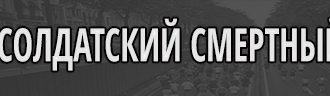 СОЛДАТСКИЙ СМЕРТНЫЙ МЕДАЛЬОН