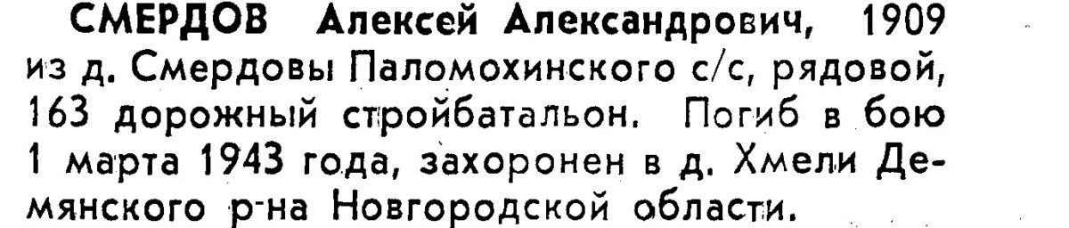 Запись из Книги Памяти Кировской области о Смердове Алексее Александровиче, погибшем 1 марта 1943 года на Великой отечественной войне