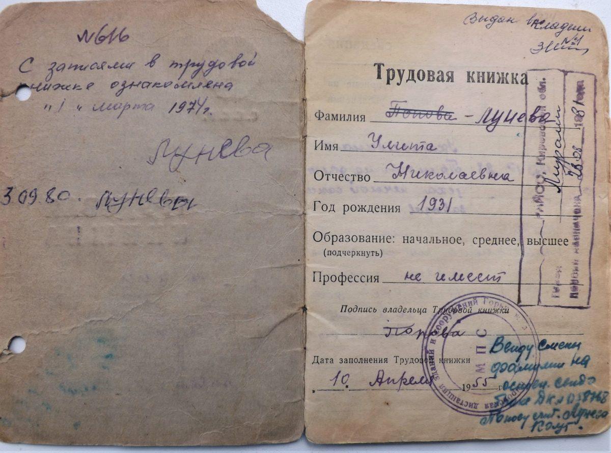 Трудовая книжка Лунева Попова Улита Николаевна