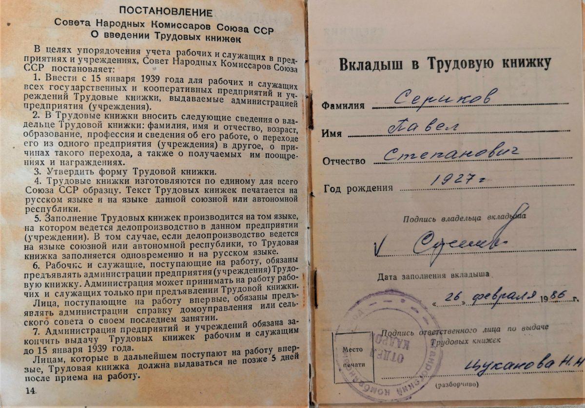 Трудовая книжка Сериков Павел Степанович вкладыш в трудовую книжку
