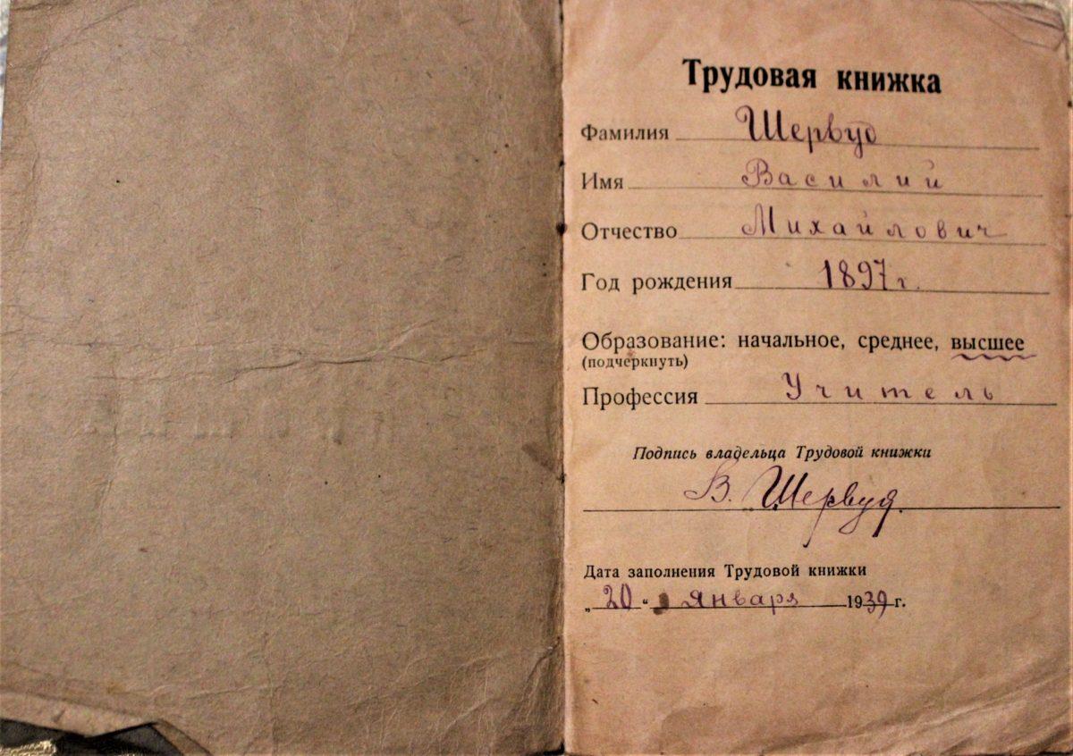 Трудовая книжка 1939 года учителя Шервуд Василия Михайловича