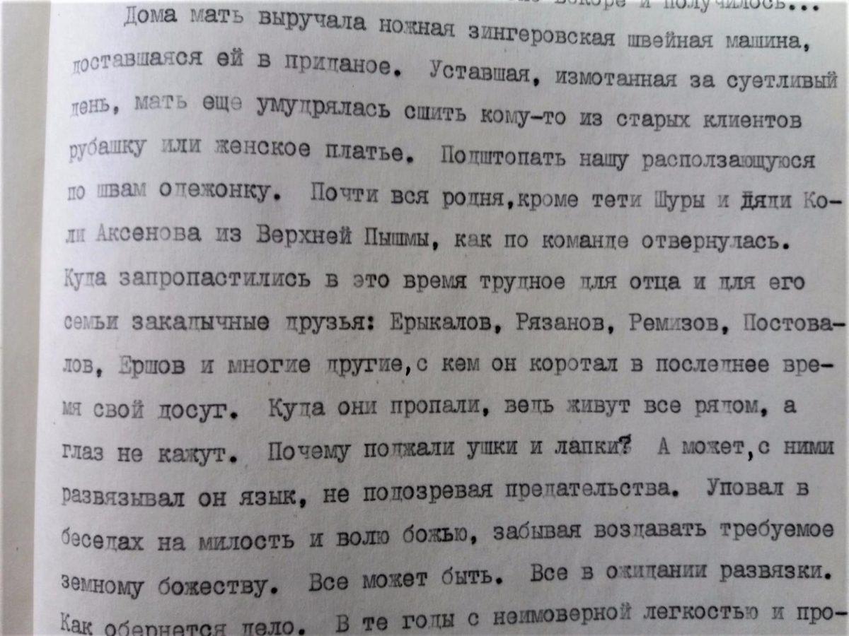 Цитата из книги о семье Новожиловых - Аксеновых, написанная их сыном. Генеалогия.