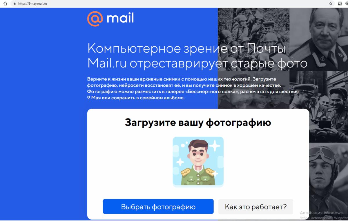 Стартовая страница сервиса 9may.mail.ru/