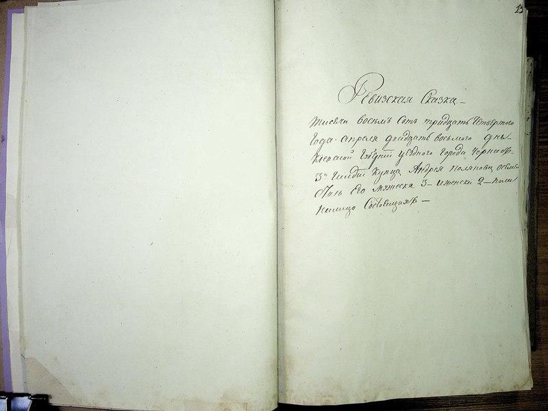 1834 год Ревизская сказка христиан и евреев купцов и мещан Черкасского уезда