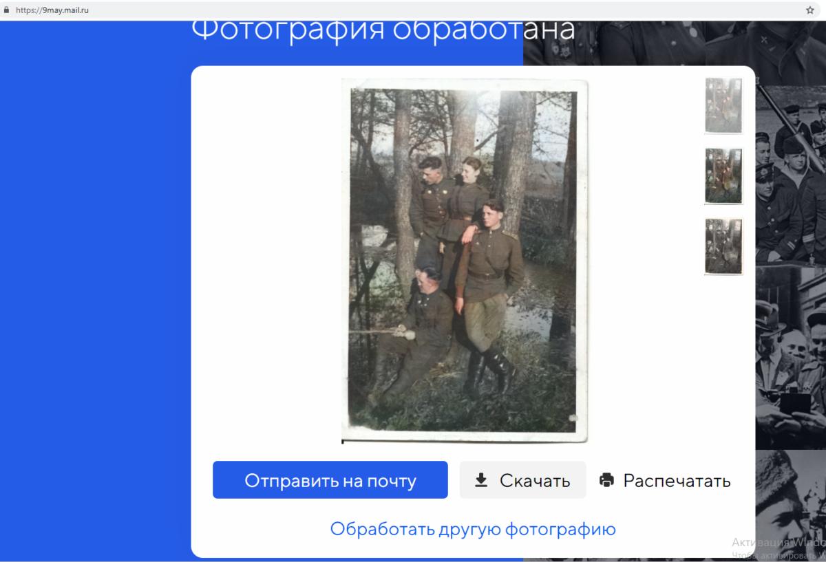 Результат обработки сервиса   9may.mail.ru
