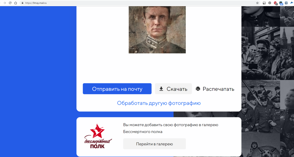"""Ссылка на сайт акции """"Бессмертный полк"""""""