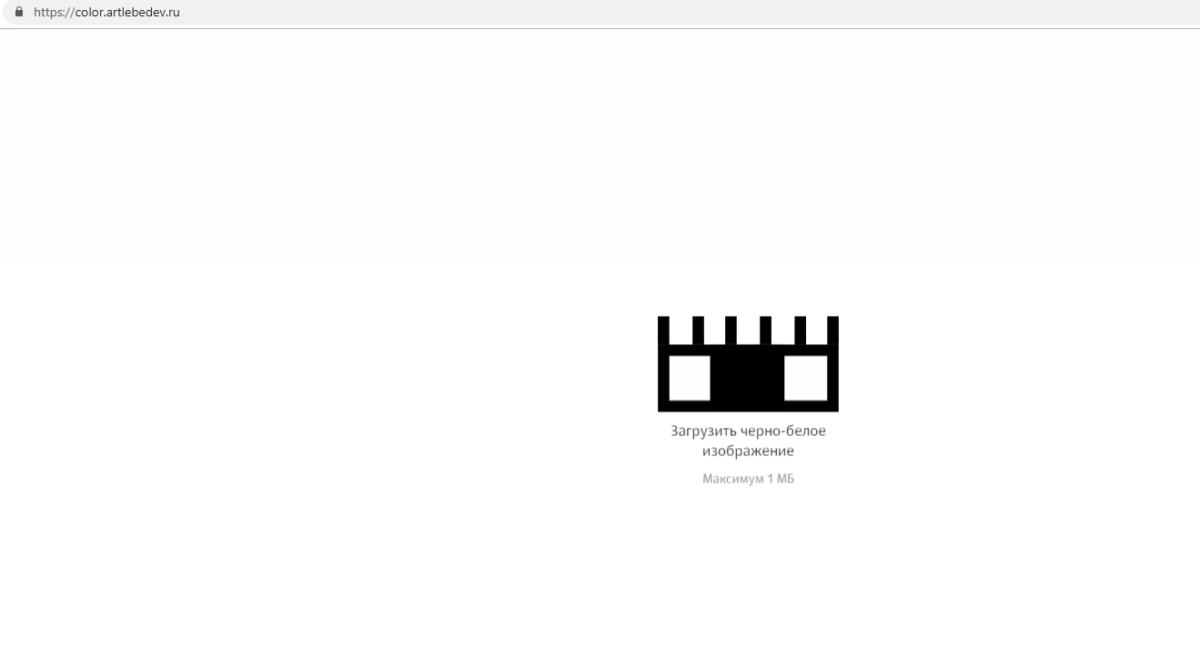 Сервис для превращения черно-белых фотографий в цветные - color.artlebedev.ru