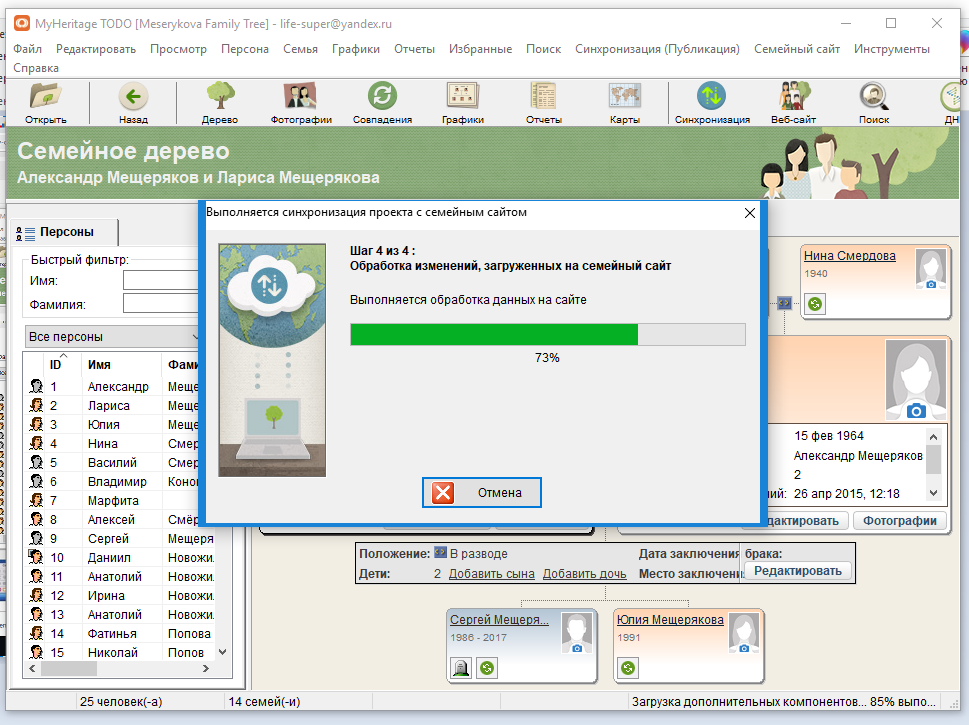 Familytree.ru Builder Импорт данных с сайта Myheritage . программа для генеалогического древа