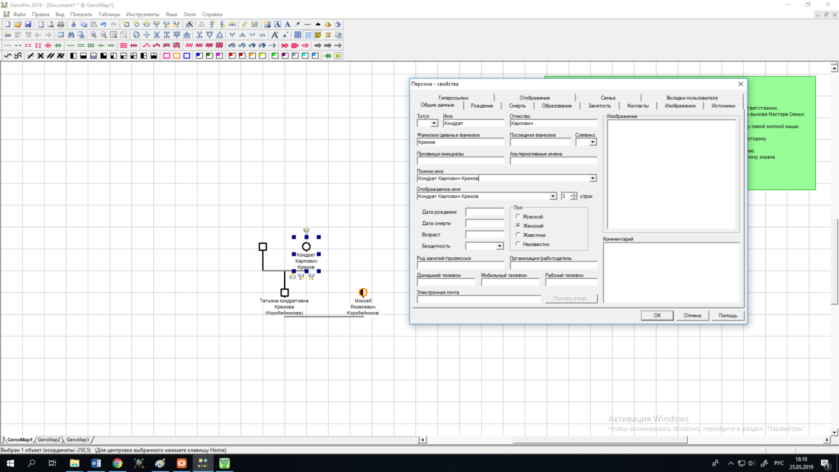 GenoPro 2 интерфейс