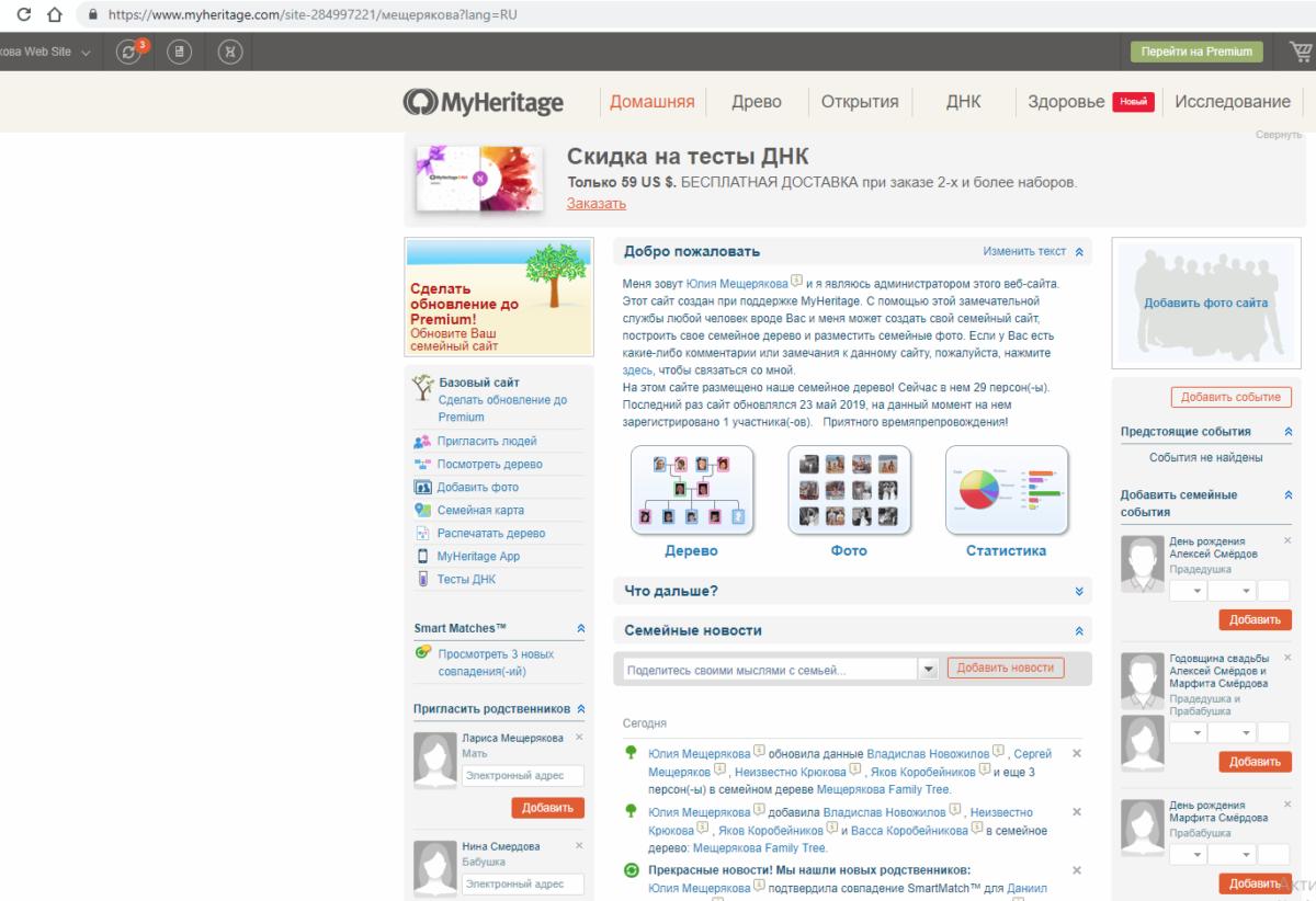 Myheritage главная страница программа для генеалогического древа