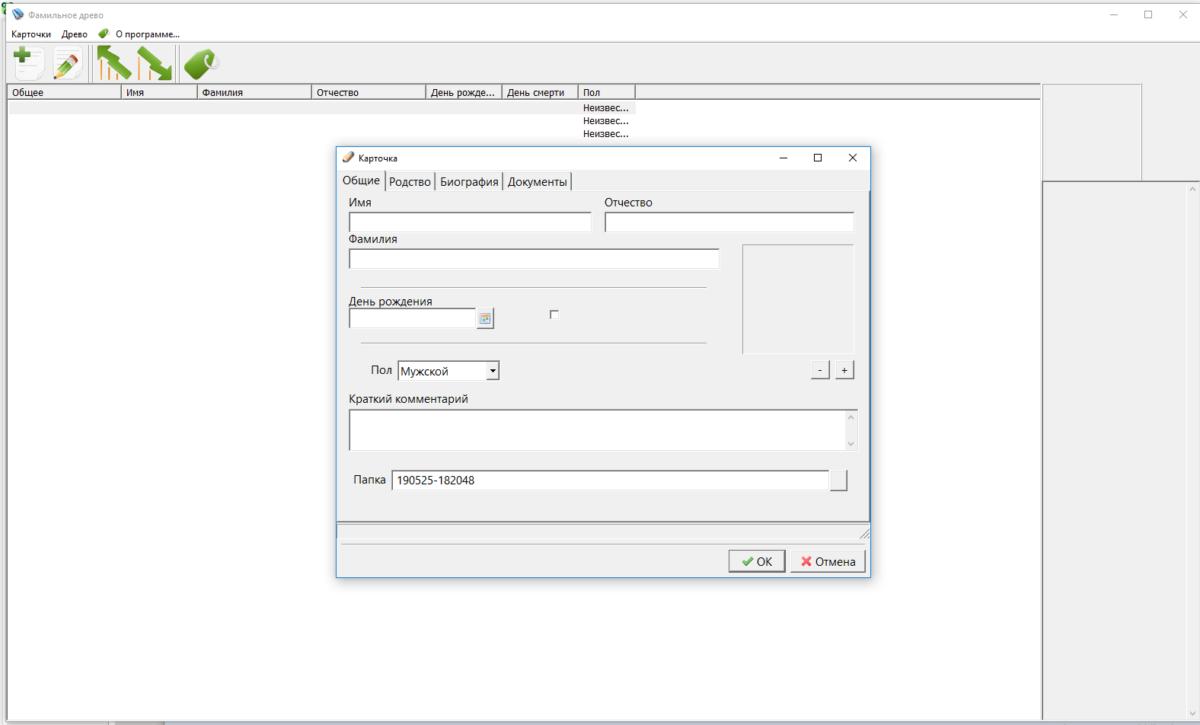 Интерфейс программы SimTree для генеалогического дерева