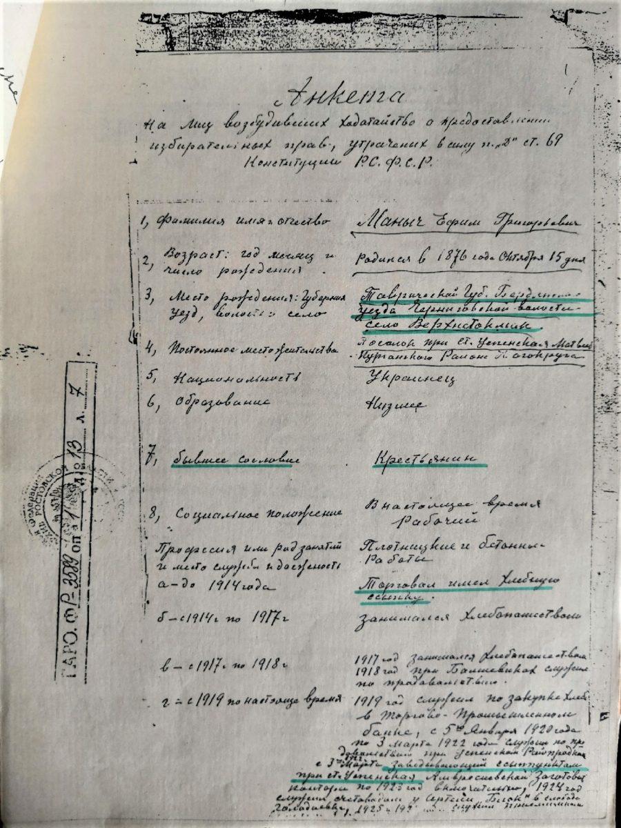 Анкета Маныч Ефима Григорьевича Таврическая губерния. Оформление родословной книги